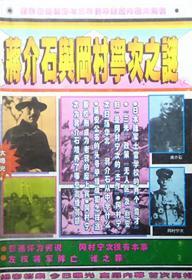 中国社会出版社1995年杂志蒋介石与岗村宁次之谜(上、下册)全