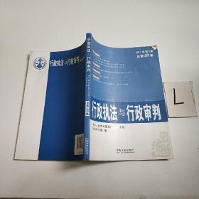 行政执法与行政审判(2011年第5集)(总第49集)
