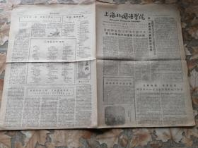 《上海外国语学院》院刊 2019年08月24日 第116期 八开四版 本期内容《全院师生信心百倍干劲冲天》等