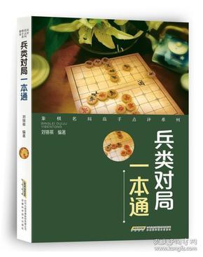 9787533774899/ 兵类对局一本通/ 刘锦祺