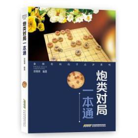 9787533774882/ 炮类对局一本通/ 刘锦祺