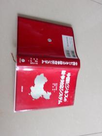 中國...紛爭(精裝)日文