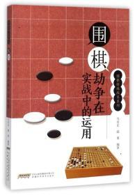 9787533773847/ 围棋劫争在实战中的运用/ 马自正,赵勇