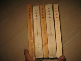 中国史稿(1.2.3.4.5.册)5本合售