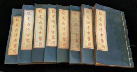 钦定西清古鉴图(八卷)