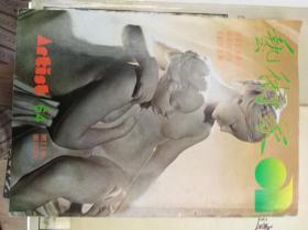 艺术家第64期 黄宾虹画展专辑  80年版,包快递