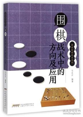 9787533769321/ 围棋战术中的方向及应用/ 马自正