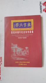 燕京大学建校80周年纪念历史影集 1919-1999