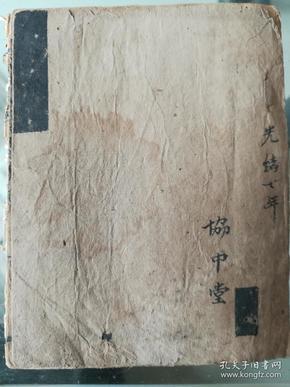 线装古籍·第14册