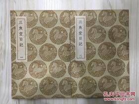 丛书集成初编:三鱼堂日记 全2册 有藏书章