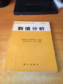 数值分析( 21世纪高等院校教材)(师范类)