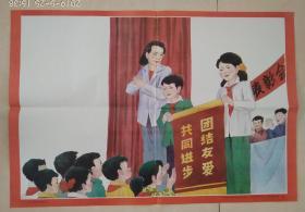教学挂图,义务教育五年制思想品德第五册教学挂图《同学之间友爱互助》