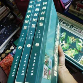 中国药材图鉴(1 2 3 三册合售)