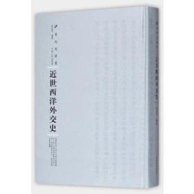 近世西洋外交史(精)/专题史丛书 正版 徐凌云  9787215108813