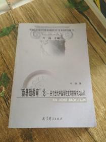 """""""新基础教育""""论:关于当代中国学校变革的探究与认识"""