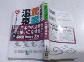 原版日本日文书 医者ガすすめる惊异の温泉 白仓卓夫 株式会社小学馆 2001年11月 64开软精装
