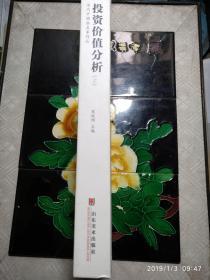 当代中国画名家作品投资价值分析. 上