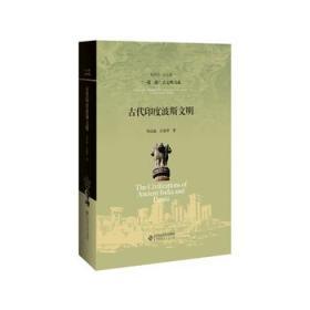 古代印度波斯文明(精)/一带一路古文明书系 正版 周启迪  9787303240678