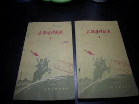 1958年出版《大跃进诗歌选》第3,4辑共2本合售。馆藏