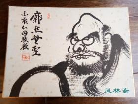 珂罗版画 日本各派名僧管长墨迹色纸 达摩图