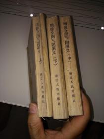 增像全图三国演义(上中下3册全)