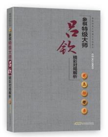9787533774950/ 象棋特级大师吕钦精彩对局解析/ 孙志伟,刘海亭