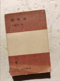 日本原版:确率论(41年版,1952年印刷)                          (32开)《118》