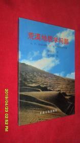 荒漠地貌学问题