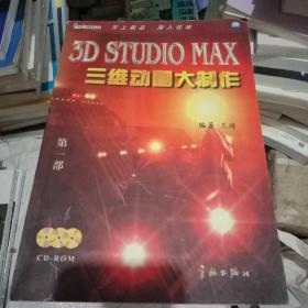 3D STUDIO MAX三维动画大制作.第一部