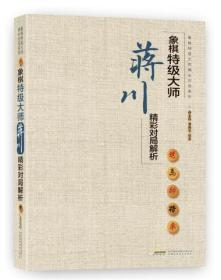 9787533774943/ 象棋特级大师蒋川精彩对局解析/ 孙志伟,刘海亭