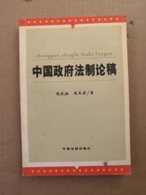 中国政府法制论稿