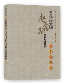 9787533774936/ 象棋特级大师赵鑫鑫精彩对局解析/ 孙志伟,刘海亭
