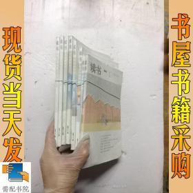 读书  2009    1-4  6 7 8  9 8本合售