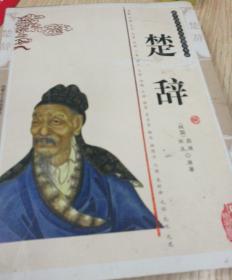 中国传统文化经典丛书:楚辞(双色版 精编插图)