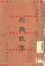 抗战故事-魏冰心编著-民国正中书局刊本(复印本)