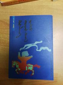 理想之梦(蒙文版)(博·朝克 著 当代蒙古语长篇小说)
