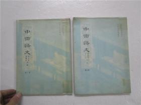 1980年初版 中英文中学适用 中国语文 第九册 第十册 (两册合售) 现代教育研究社有限公司