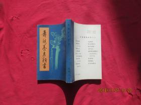 寿亲养老新书(中医基础丛书第二辑)