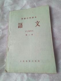 初级中学课本 :语文  第二册   58年第一版59年一版一印