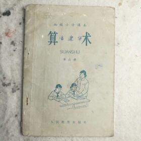 1958年  《初级小学课本~算术(第六册)》