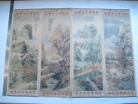 民国时期张大千绘山水人物烟画四幅一套