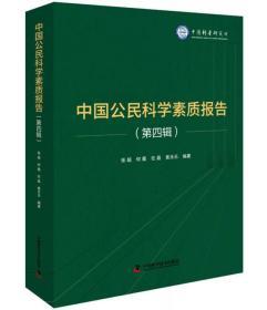 中国公民科学素质报告(第4辑) 正版 张超 何薇 任磊 黄乐乐  9787504682055