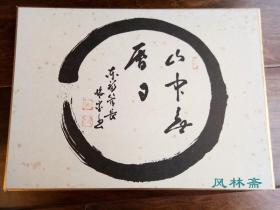 珂罗版画 日本各派名僧墨迹色纸 东福寺管长 円相图