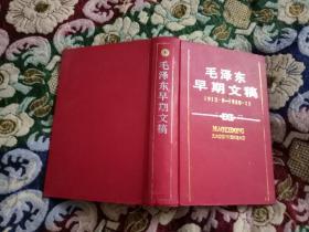 毛泽东早期文稿(1912.6--1920.11)