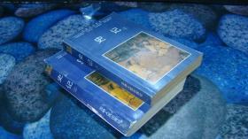 中国历史读本 史记(2、4) 两本合售