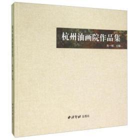 杭州油画院作品集(精) 正版 陈一辉  9787550814530
