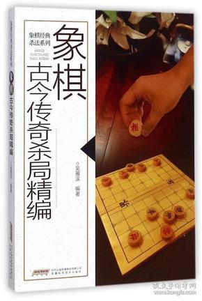 9787533773601/ 象棋古今传奇杀局精编/ 吴雁滨
