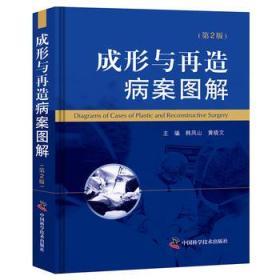 成形与再造病案图解(第2版)(精) 正版 韩风山 黄晓文   9787504671875
