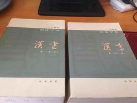 二十四史 简体字本   汉书(4.5)缺第6册.平装.2本合售