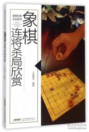 9787533773588/ 象棋连将杀局欣赏/ 吴雁滨